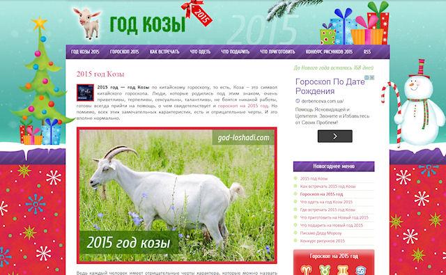 Год козы 2015 - все про Новый год