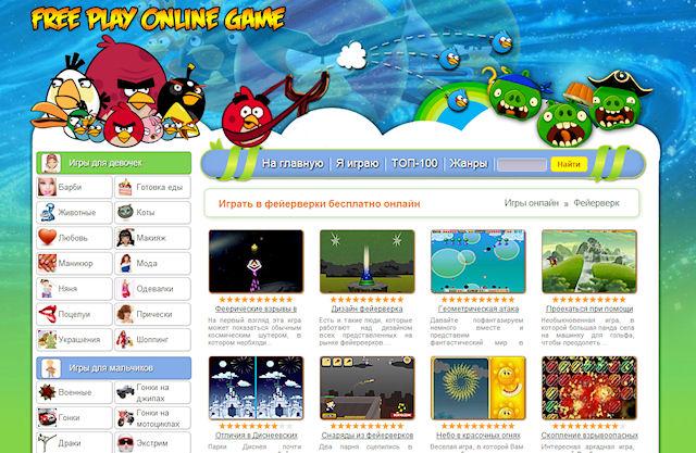 Игры фейерверк онлайн