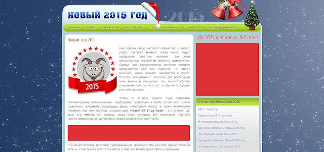 В чем встречать 2015 год Козы