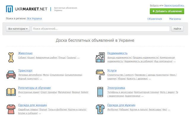 Сайт бесплатных объявлений для жителей Украины