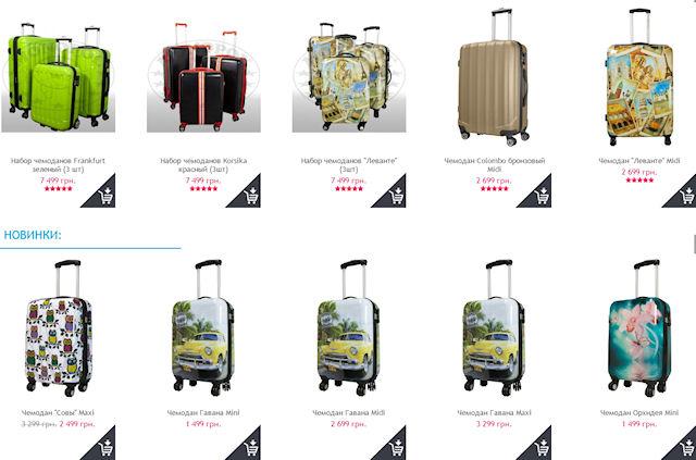 Выбираем дорожный чемодан на колесах: где купить