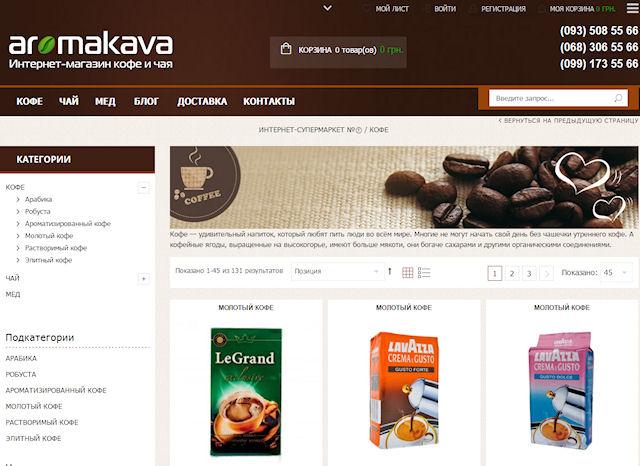 Лучший портал для приобретения разных сортов чая и кофе