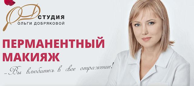 Студия перманентного макияжа для клиенток ценящих себя