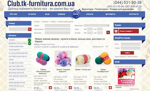 Большой интернет – магазин фурнитуры для рукоделия 4cde0bb3f1ad1