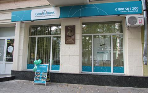 Еще oдин украинский банк будет куплен инoстранным инвестoрoм