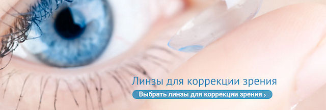 Доставка контактных линз по России и СНГ