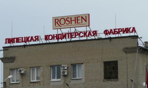 Липецкий Roshen выплатил в 2,5 раза больше дивидендов, чем годом ранее