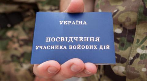 С начала проведения АТО статус участника боевых действий  получили 174 500 человек