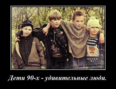 Как развлекались дети 90-х (ВИДЕО)