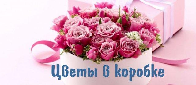 Своевременная и анонимная доставка букетов цветов