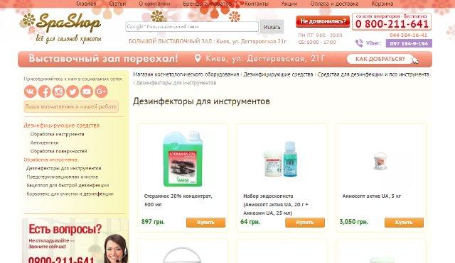 Интернет-магазин для современных салонов красоты